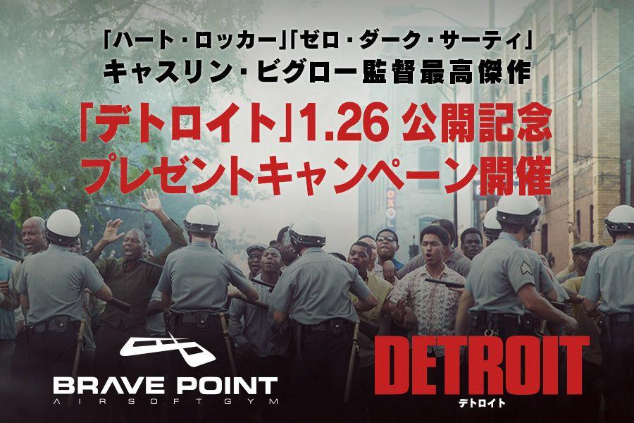 『デトロイト』公開記念キャンペーン開催