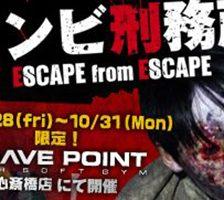 escape_3-e1476366458513-1