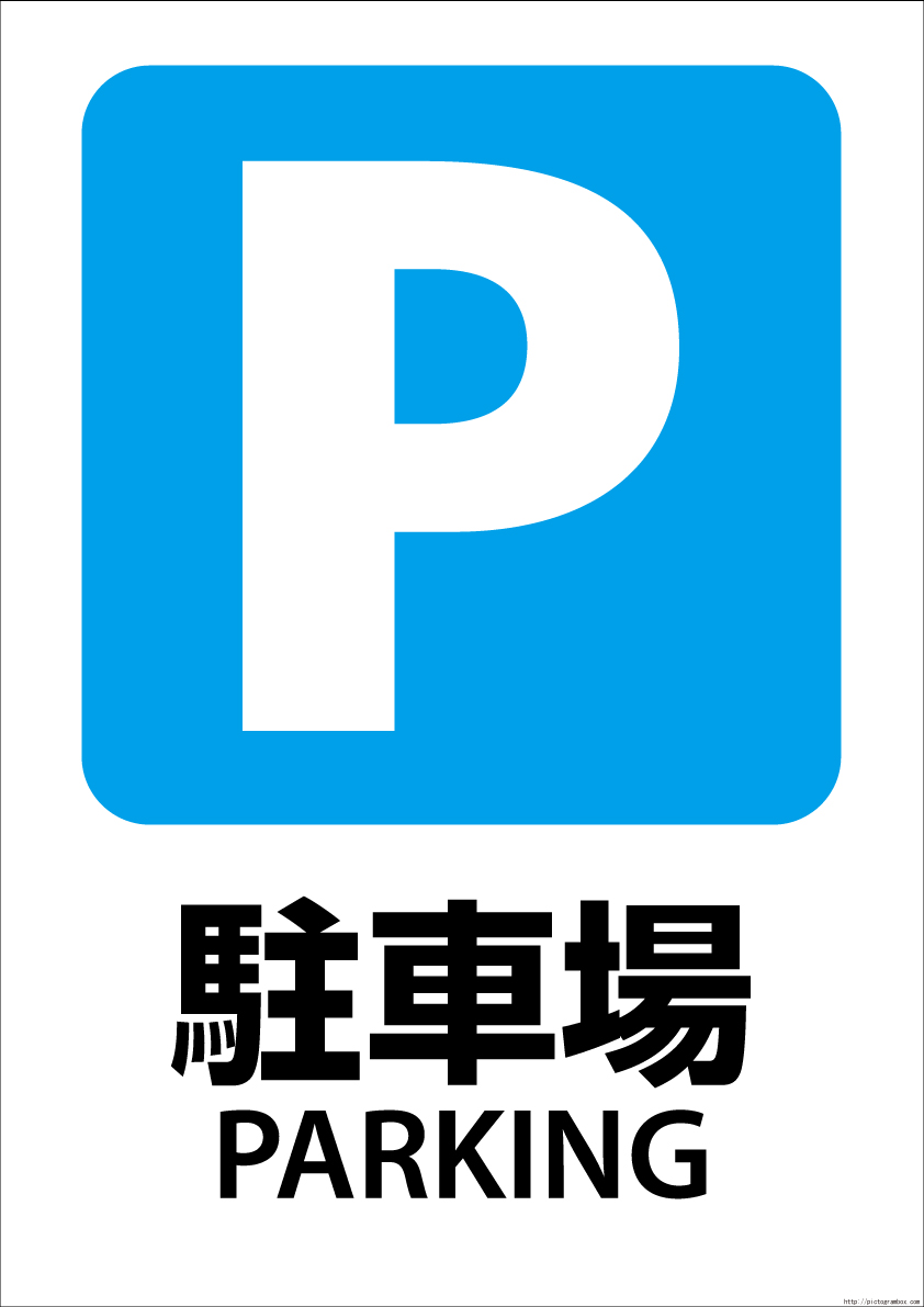 pictogram334parking